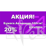 Розпродаж фарби для тканини Maimeri Idea Stoffa - знижка 20%