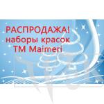 Розпродаж подарункових наборів фарб ТМ Maimeri