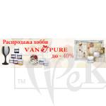 Распродажа товаров группы хобби TM Van Pure