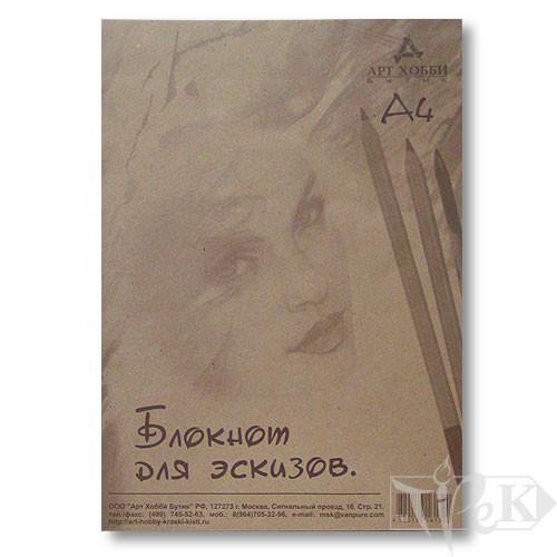 Блокнот для ескізів А4 (21х29,7 см) папір Крафт 70 г/м.кв. 50 аркушів «Арт Хобби Бутик»