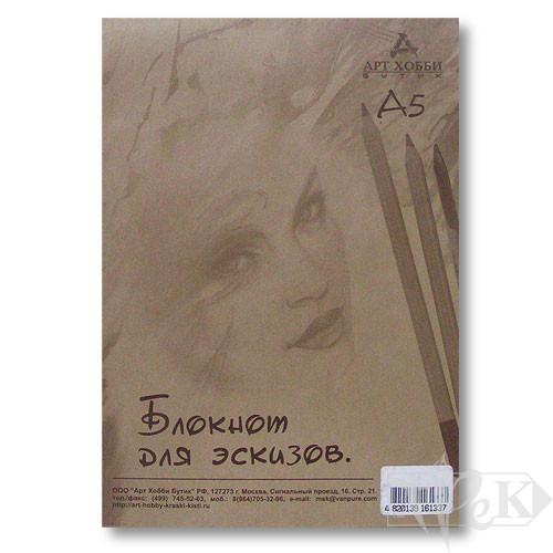 Блокнот для ескізів А5 (14,8х21 см) папір Крафт 70 г/м.кв. 50 аркушів «Арт Хобби Бутик»
