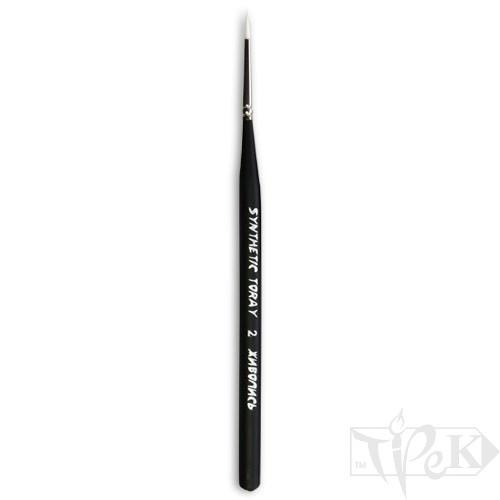 Кисточка Toray «Живопись» 1211 Синтетика круглая № 02 короткая ручка белый ворс