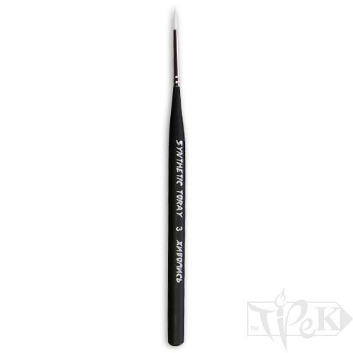 Кисточка Toray «Живопись» 1211 Синтетика круглая № 03 короткая ручка белый ворс