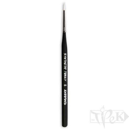 Кисточка Toray «Живопись» 1211 Синтетика круглая № 05 короткая ручка белый ворс