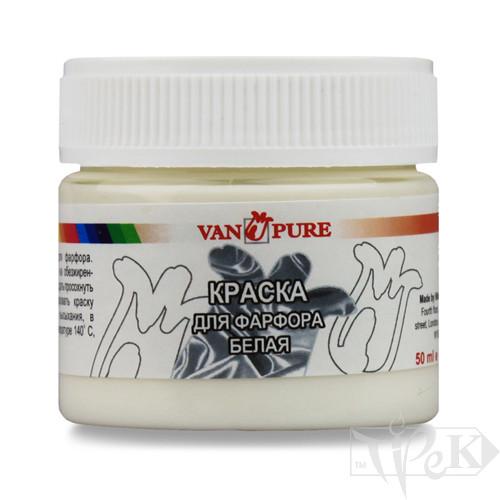 1050000 Краска для фарфора белая 50 мл Van Pure
