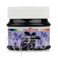 1050006 Краска для фарфора фиолетовая 50 мл Van Pure
