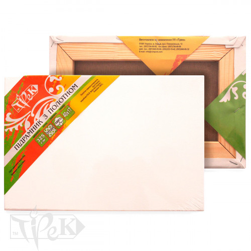 Підрамник з полотном упакований бавовна (Італія) підгорнутий 30х40 Планка 40х17 ПП Трек Україна