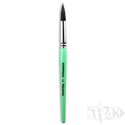 Пензлик «Живопис» 4121 Білка кругла № 14 коротка ручка чорний ворс