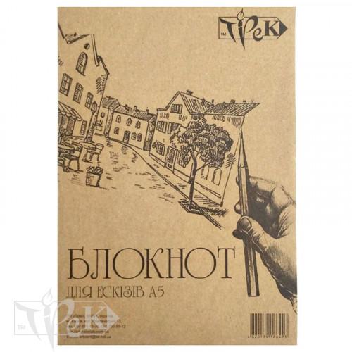 Блокнот для ескізів А5 (14,8х21 см) папір Крафт 70 г/м.кв. 50 аркушів «Трек» Україна