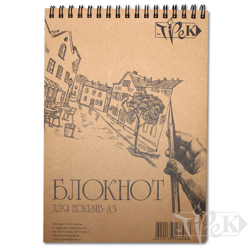 Блокнот для ескізів А5 (14,8х21 см) на спіралі папір Крафт 70 г/м.кв. 50 аркушів «Трек» Україна