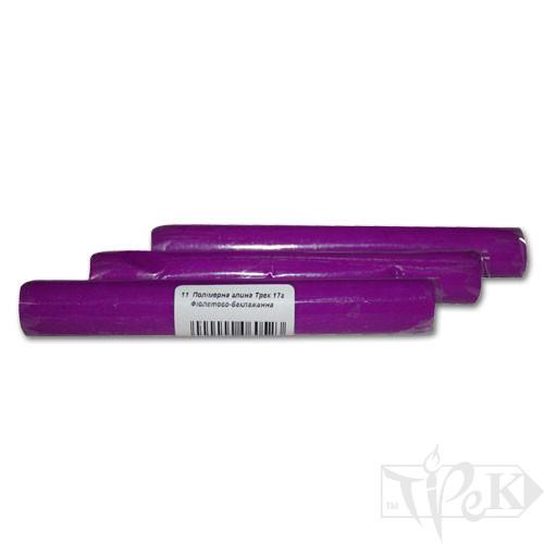 Полімерна глина 11 фіолетово-баклажанна 17 г «Трек» Україна