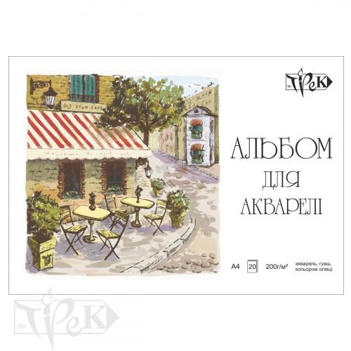 Альбом для акварелі А4 (21х29,7 см) папір малювальний Гознак 200 г/м.кв. 20 аркушів «Трек» Україна
