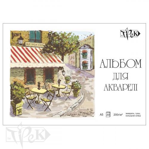 Альбом для акварелі А5 (14,8х21 см) папір малювальний Гознак 200 г/м.кв. 20 аркушів «Трек» Україна