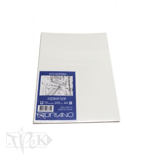 51514200 Папір для сухих і вологих технік Accademia А4 (21х29,7 см) 200 г/м.кв. 15 аркушів в упаковці Fabriano Італія