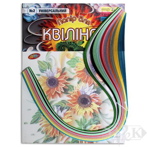 Набір для квілінгу №2 «Універсальний» 12 кольорів 5х420 мм 80 г/м.кв. 120 смужок