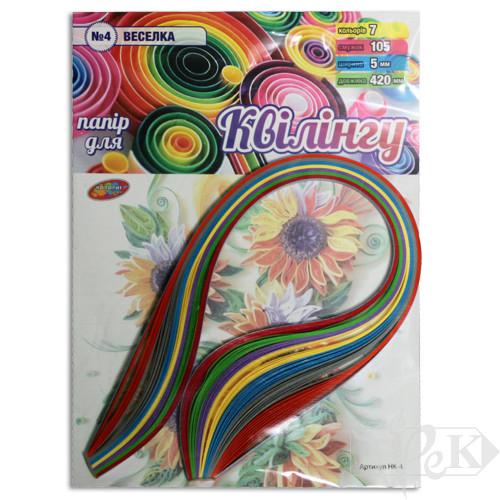 Набір для квілінгу №4 «Веселка» 7 кольорів 5х420 мм 80 г/м.кв. 105 смужок