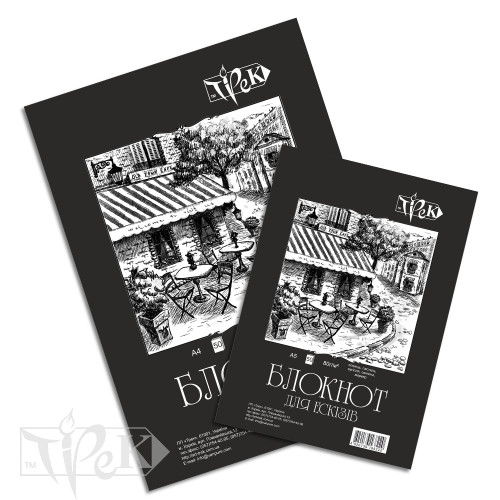 Блокнот для эскизов А5 (14,8х21 см) на спирали черная бумага 80 г/м.кв. 50 листов «Трек» Украина