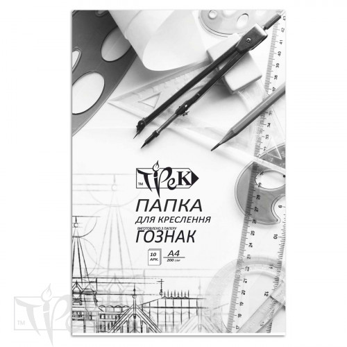 Папка для креслення А4 (21х29,7 см) ватман 200 г/м.кв. 10 аркушів «Трек» Україна