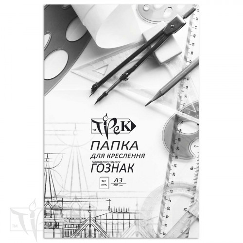 Папка для креслення А3 (29,7х42 см) ватман 200 г/м.кв. 10 аркушів «Трек» Україна