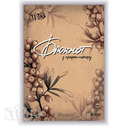 Блокнот для ескізів Herb А4 (21х29,7 см) папір Крафт 70 г/м.кв. 50 аркушів «Трек» Україна