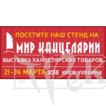 """Выставка """"Мир Канцелярии 2018"""""""